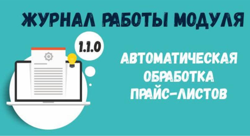 Журнал работы модуля «Автоматическая обработка прайс-листов» 1.1.0