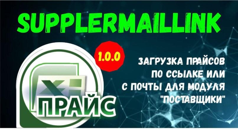 SupplerMailLink — загрузка прайсов по ссылке или с почты для модуля «Поставщики» 1.0.0