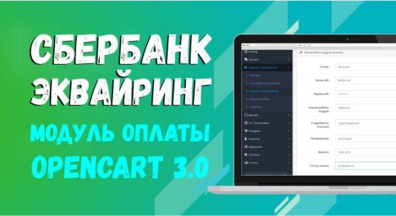 Модуль оплаты Сбербанк Эквайринг Opencart 3.0