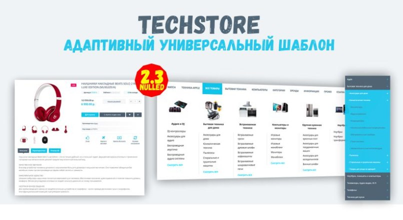 Techstore — Адаптивный Универсальный Шаблон 2.3 Nulled