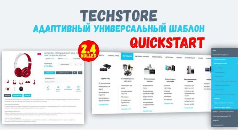 Techstore — Быстрый старт 2.4 Nulled + Demo Данные