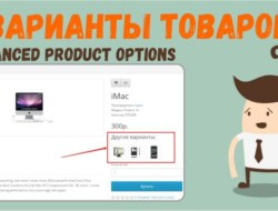Варианты товаров / Advanced Product Options