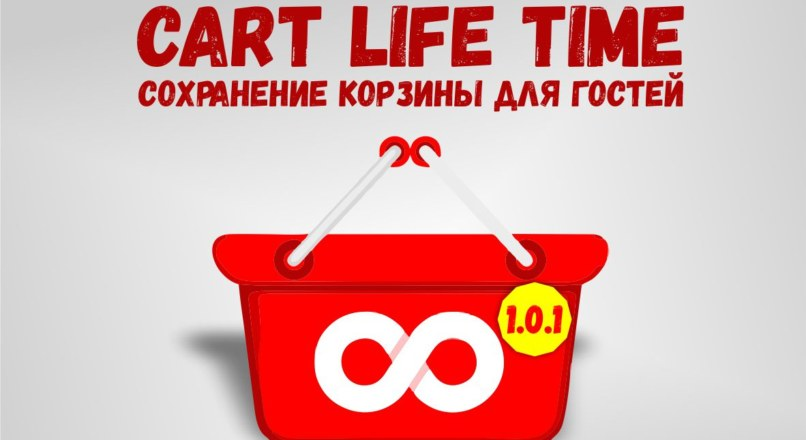CART LIFE TIME — Сохранение корзины для гостей 1.0.1
