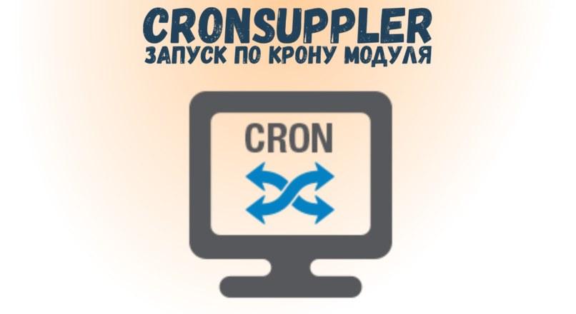 CronSuppler — запуск по крону модуля «Поставщики» по Cron 1.2