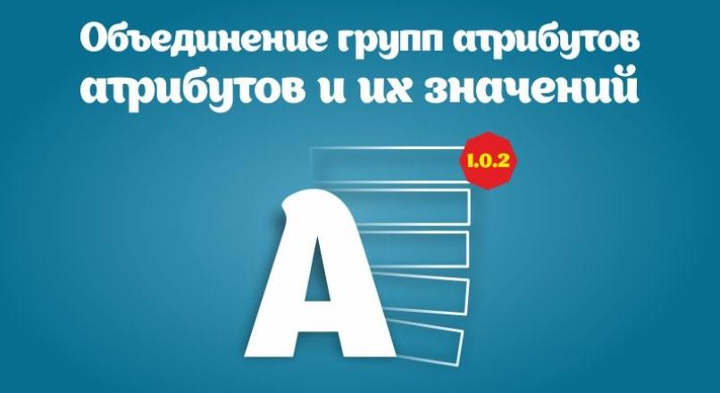 Объединение групп атрибутов, атрибутов и их значений 1.0.2