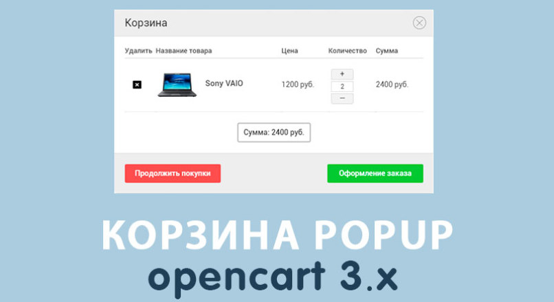 Модуль Корзина Popup для Opencart 3.0