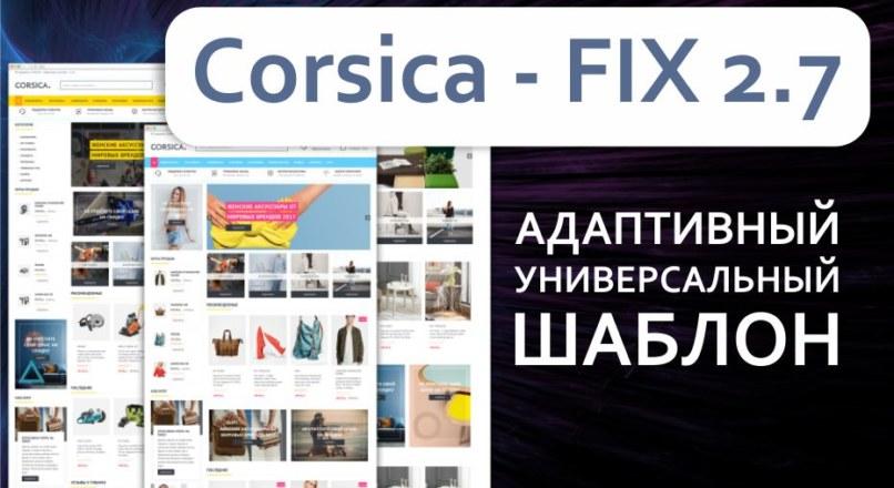 Акция!! Corsica — Адаптивный универсальный шаблон FIX 2.7