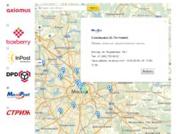 Яндекс.Доставка + ПВЗ на карте + свой самовывоз + интеграция 3.2.10 Nulled