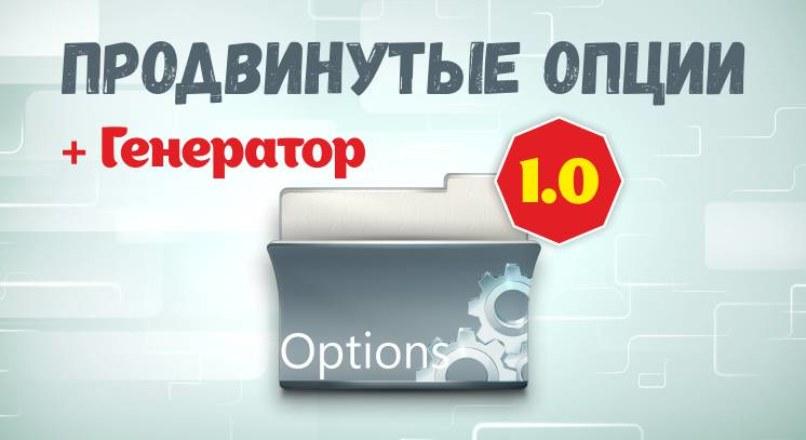 Продвинутые Опции 1.0 + Генератор