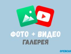 Фото и Видео Галерея Opencart 3.0