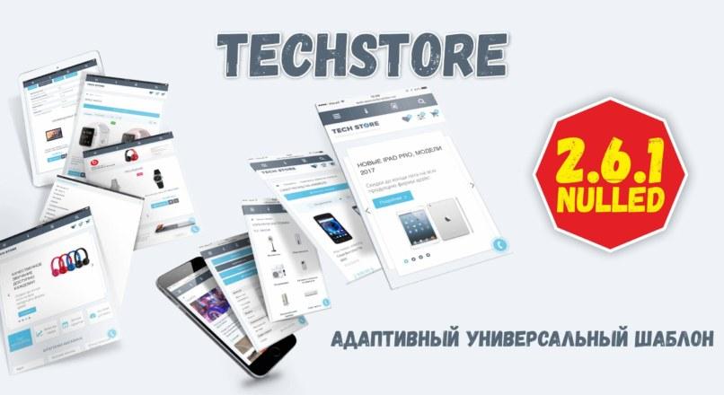 TechStore — адаптивный универсальный шаблон 2.6.1 Nulled