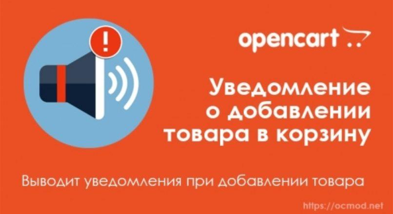 Уведомление о добавлении товара в корзину для Opencart