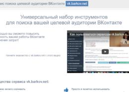 Поиск целевой аудитории Вконтакте