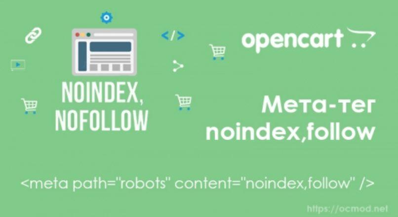Мета-тег robots для сервисных страниц Opencart