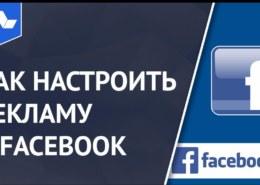 Как пройти модерацию в Фейсбук?