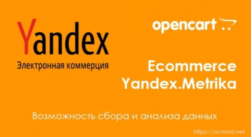 Электронная коммерция Yandex Metrika для Opencart