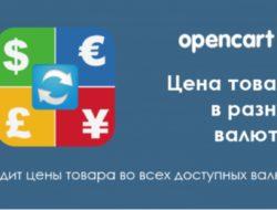 Цена товара в разных валютах для Opencart