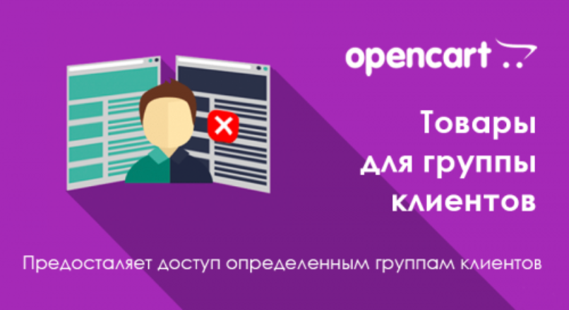 Товары для групп клиентов для Opencart