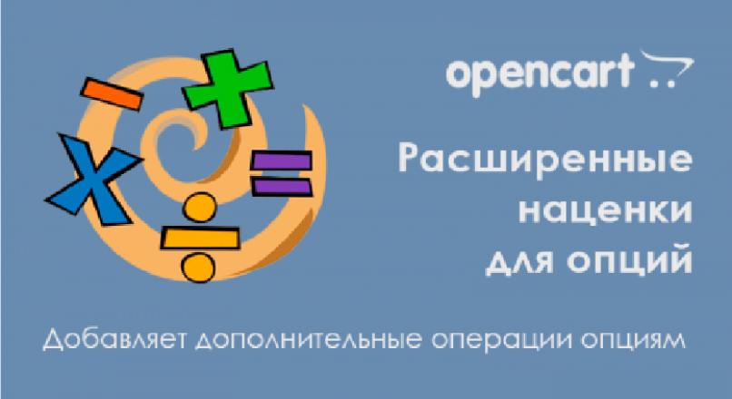 Расширенные наценки для опций для Opencart