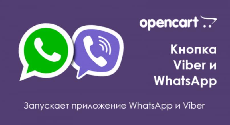 Кнопки Viber и WhatsApp v_1.0 Opencart 2.x-3.x
