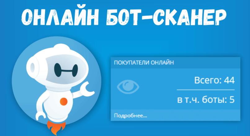 Онлайн Бот-сканер для Opencart