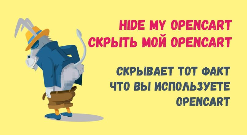 Hide My Opencart / Скрыть мой Opencart