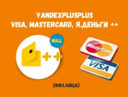 YandexPlusPlus — Visa, Mastercard, Я.Деньги ++ (Физ.Лица) NULL