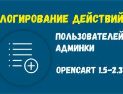 Логирование действий пользователей админки 2.1.4
