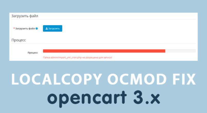 Фикс Localcopy OCMOD для загрузки модулей Opencart 3.0