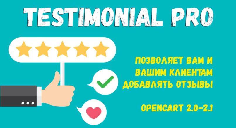 Testimonial Pro / Отзывы Pro Opencart
