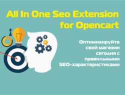 All In One Seo Extension [OCMod — Vqmod]