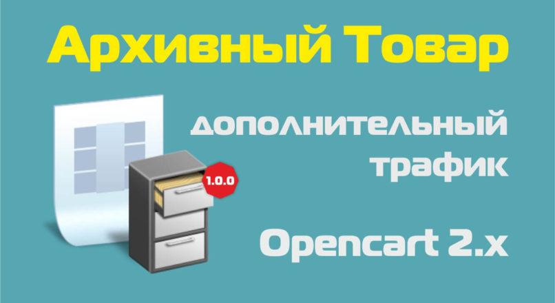 Архивный товар 1.0.0 Opencart 2.x