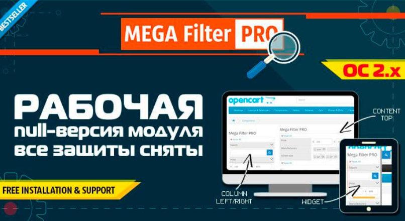Mega Filter PRO 2.0.4.9.9 OCMod (null) Mega Filter PLUS 1.2.2 RUS