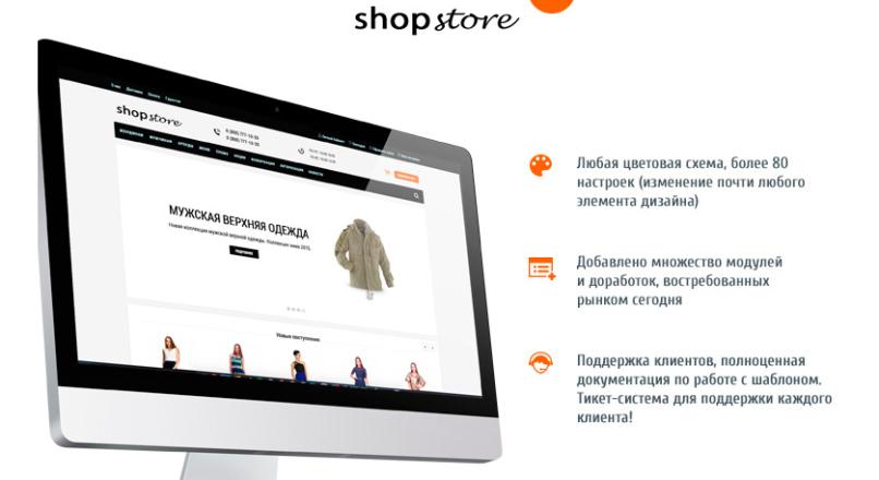 Адаптивный универсальный шаблон shop-store 2 v8.0 nulled