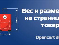 Вес и размеры на странице товара для Opencart