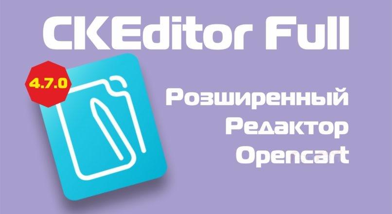 CKEditor Full v4.7.0 Opencart 2.x