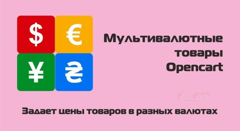 Мультивалютные товары Opencart 2.x-3.x