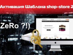 Активация шаблона shop store 2
