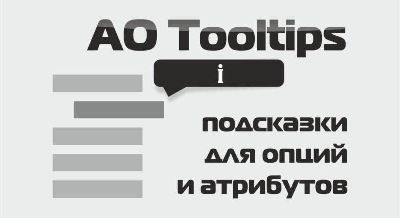 AO Tooltips — подсказки для опций и атрибутов nulled