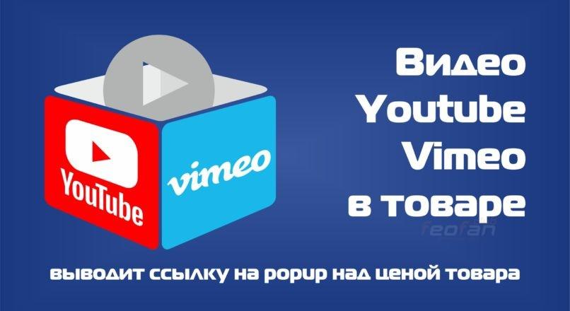 Видео Youtube и Vimeo в товаре для Opencart