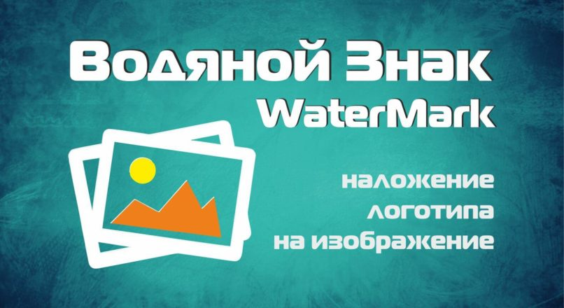 Модуль Водяной знак WaterMark для Opencart