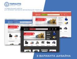 TopAuto — адаптивный шаблон интернет магазина автозапчастей и автотоваров