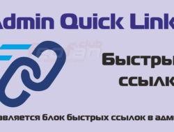 Admin Quick Links — Быстрые ссылки