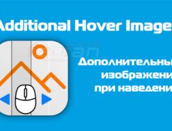 Additional Hover Images – Карусель дополнительных изображений товара, как на auto.ru 1.0.4