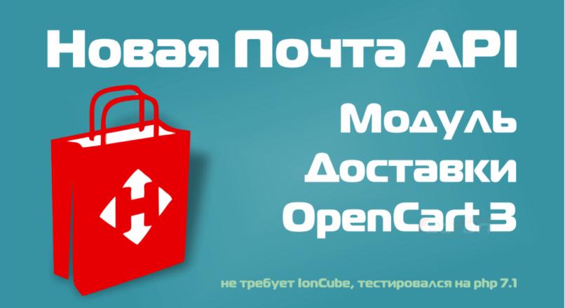 «Новая Почта API» — модуль доставки для OpenCart 3