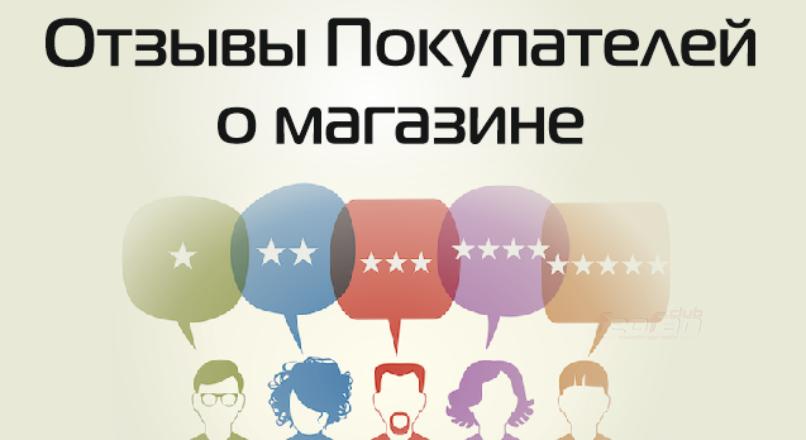 Отзывы покупателей о магазине 4.1.5