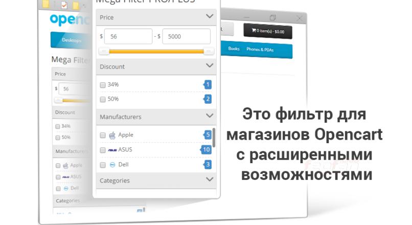 Mega Filter Pro Plus