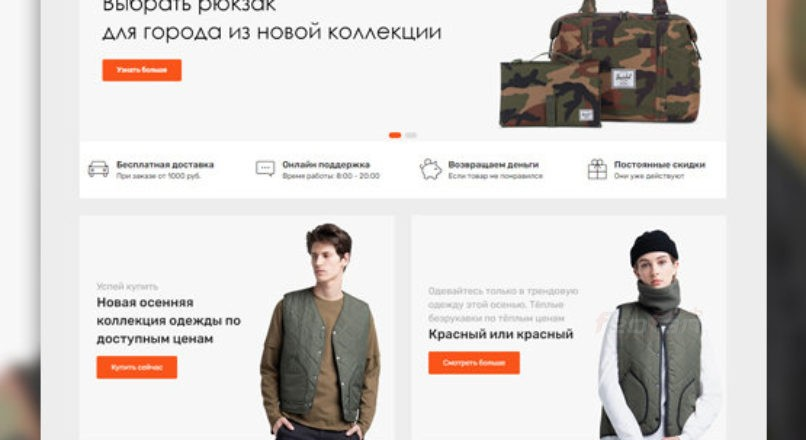 Шаблон интернет магазина одежды — CasualBag