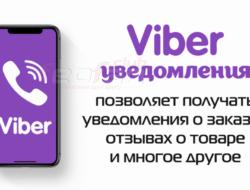 Viber уведомления v2.0 Opencart 2.3-3.x