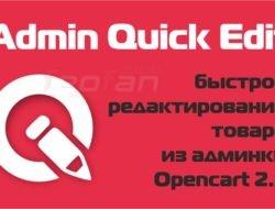 Admin Quick Edit PRO v5.5 Opencart 2.x